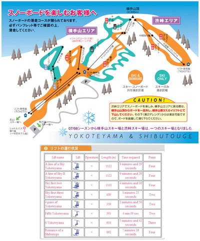 """Includes nearby """"Shibutōge"""" (Right lift)."""